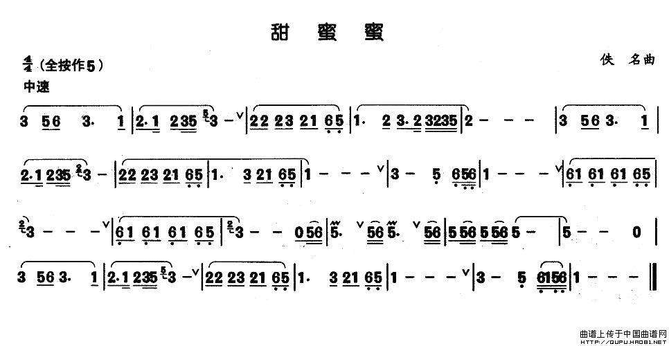 甜蜜蜜葫芦丝谱 器乐乐谱 中国曲谱网