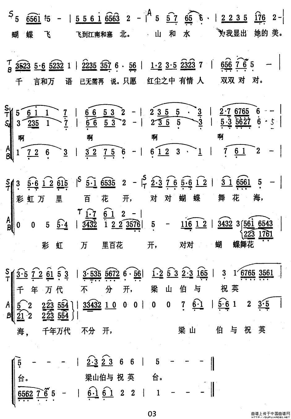化蝶简谱(阎肃填词版)_合唱曲谱_中国曲谱网图片