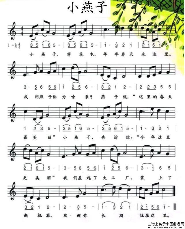 小燕子 线 简谱混排版 简谱 五线谱 三字歌名 少儿曲谱