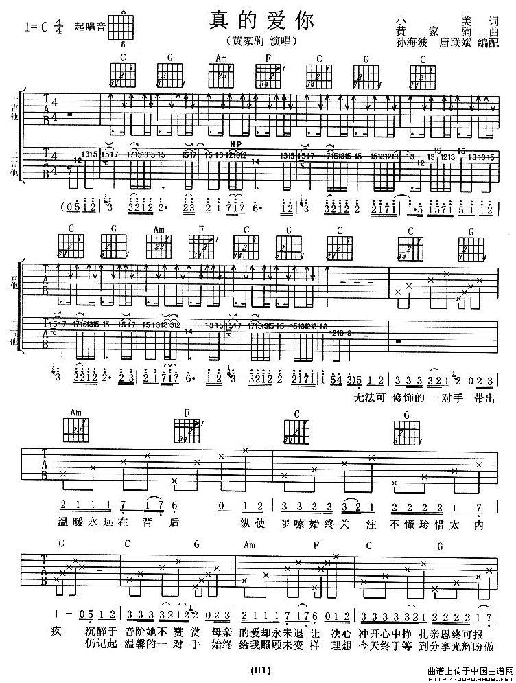 真的爱你吉他谱/六线谱(双吉他)_器乐乐谱_中国曲谱网