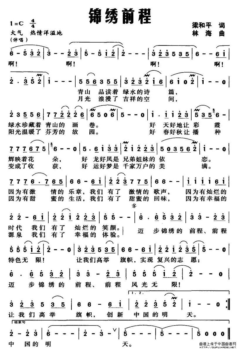 锦绣前程(梁和平词 林海曲)图片