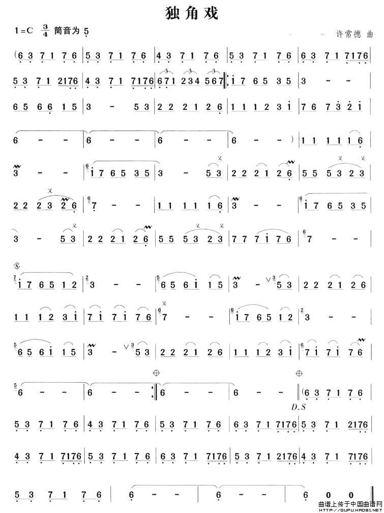 角戏 笛子谱 洞箫谱