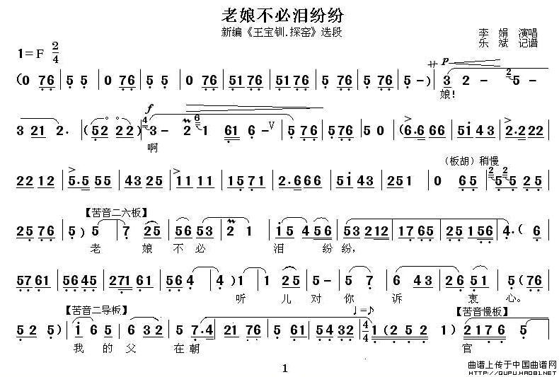 秦腔前三对面曲谱