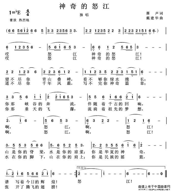 神奇的怒江简谱 雁声 我的黄土地原创曲谱专栏 中国曲谱网