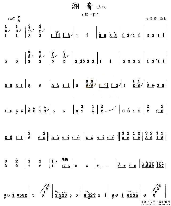 湘音古筝谱 古琴谱 筝齐奏 器乐乐谱 中国曲谱网