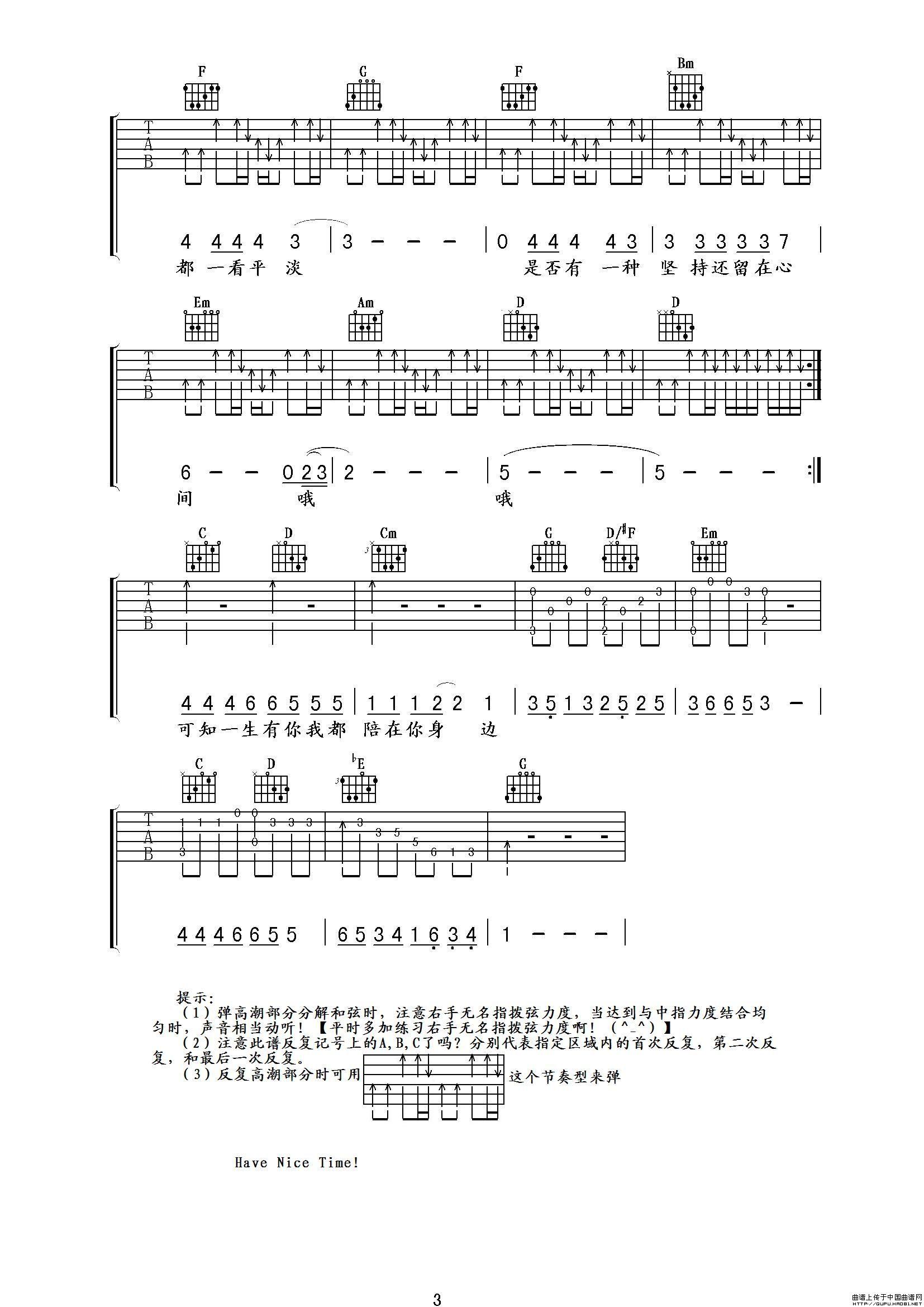 一生有你吉他谱/六线谱(彩虹吉他编配版)