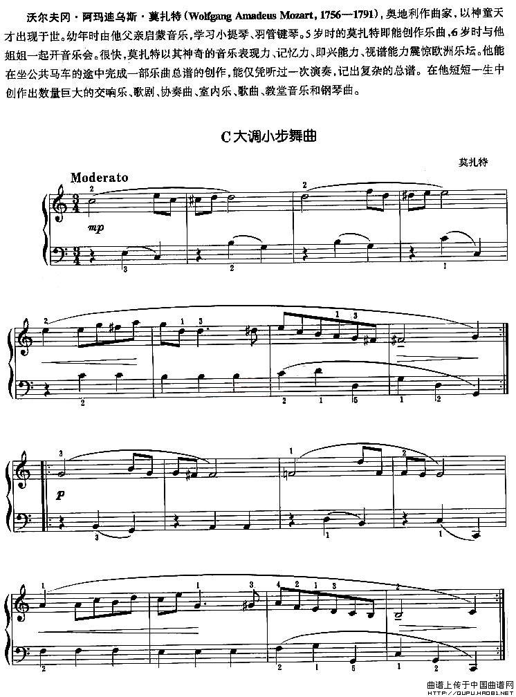 C大调小步舞曲钢琴谱 器乐乐谱 中国曲谱网
