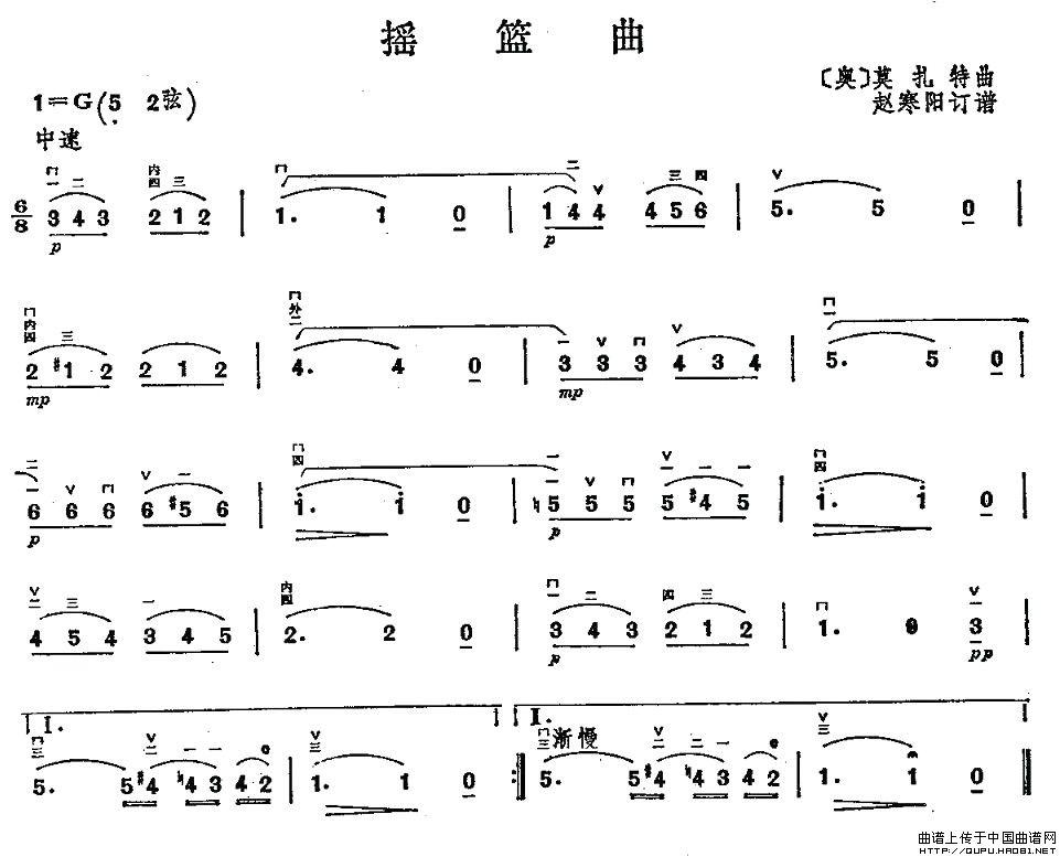 摇篮曲二胡谱/胡琴谱(莫扎特作曲版)