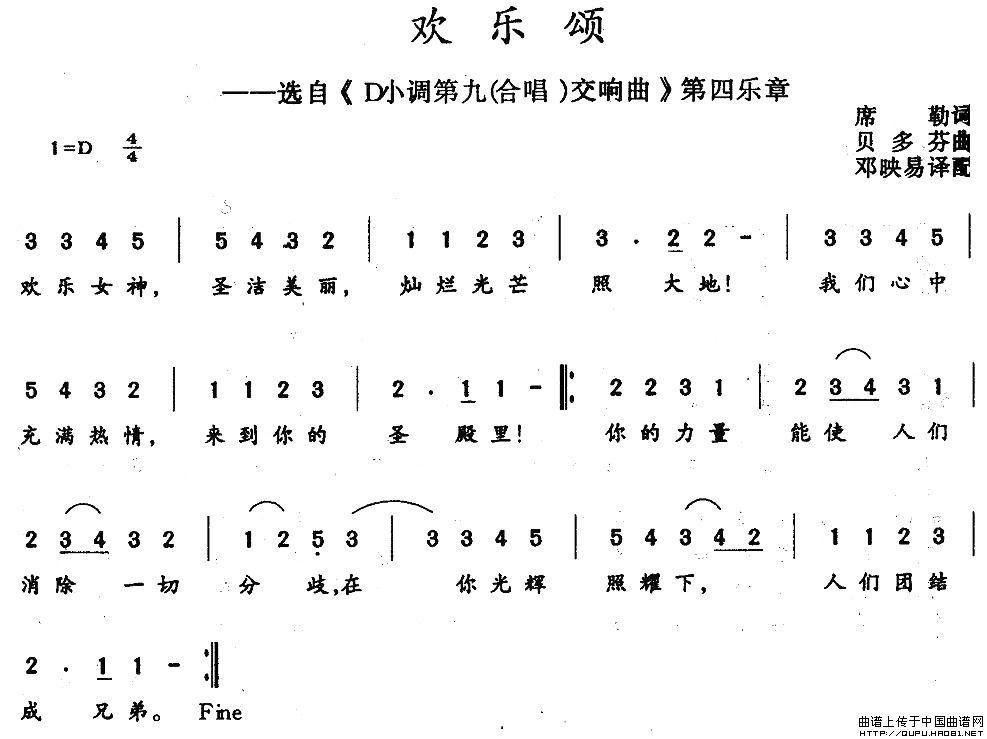 [德]欢乐颂(1)_原文件名:欢乐颂[德]1.jpg