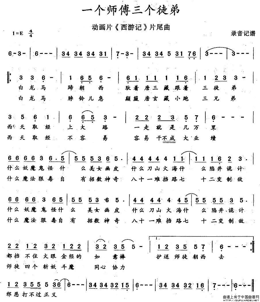 云金波曲谱_金波子鱼图片