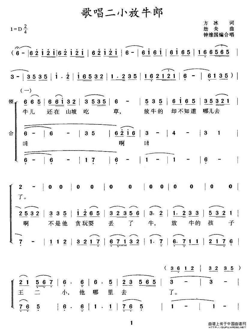 歌唱二小放牛郎(合唱、钟维国改编版)(1)_原文件名:歌唱二小放牛郎1.jpg