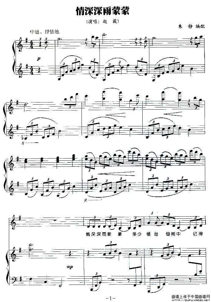 曲谱 情深深雨蒙蒙 钢琴弹唱谱