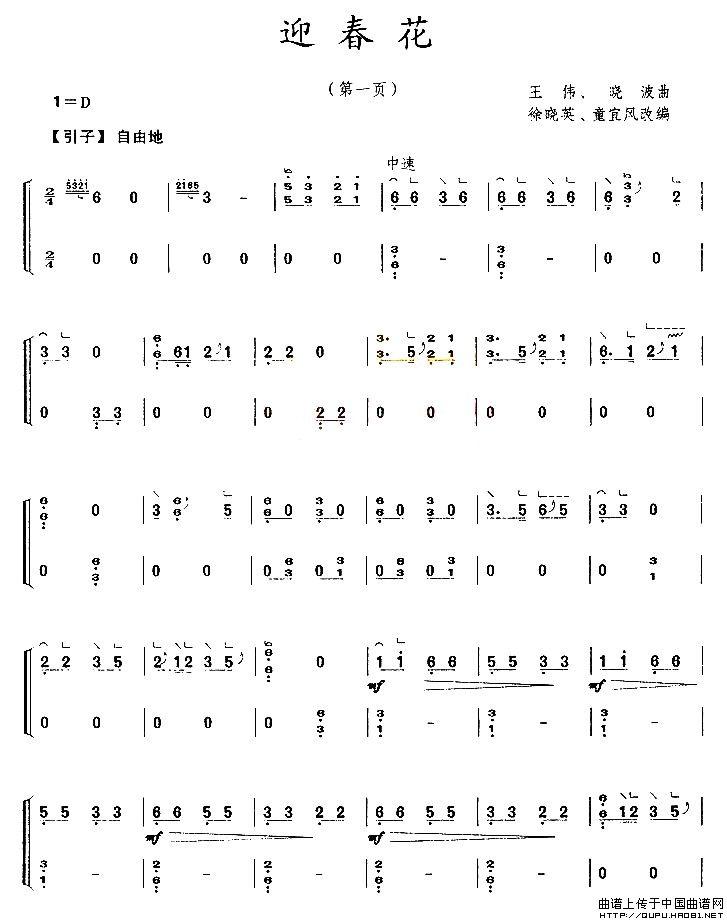 迎春花古筝谱 古琴谱 器乐乐谱 中国曲谱网