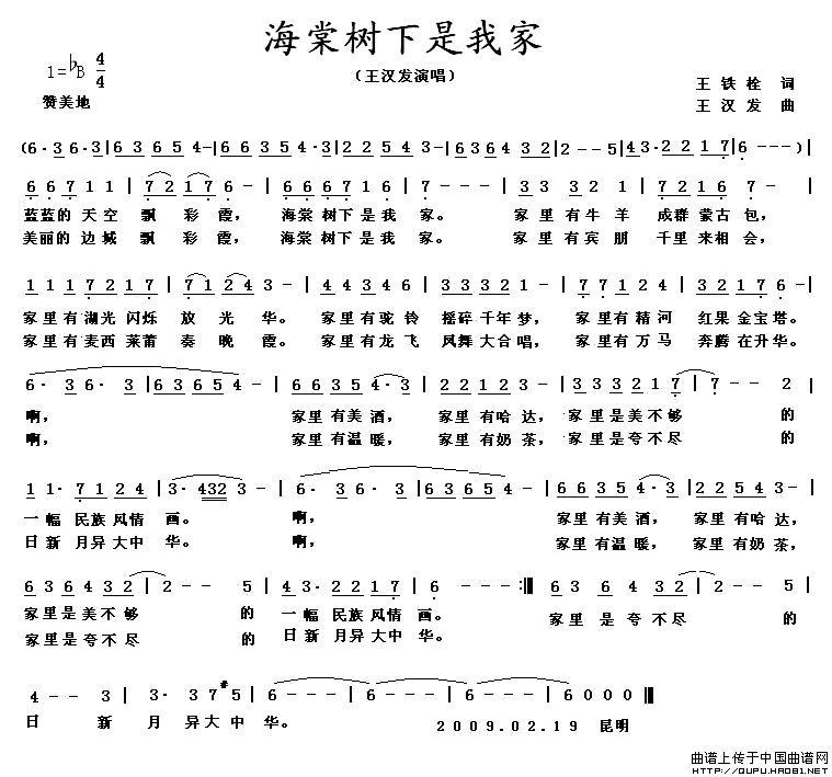 海棠树下是我家简谱 民歌曲谱 中国曲谱网图片