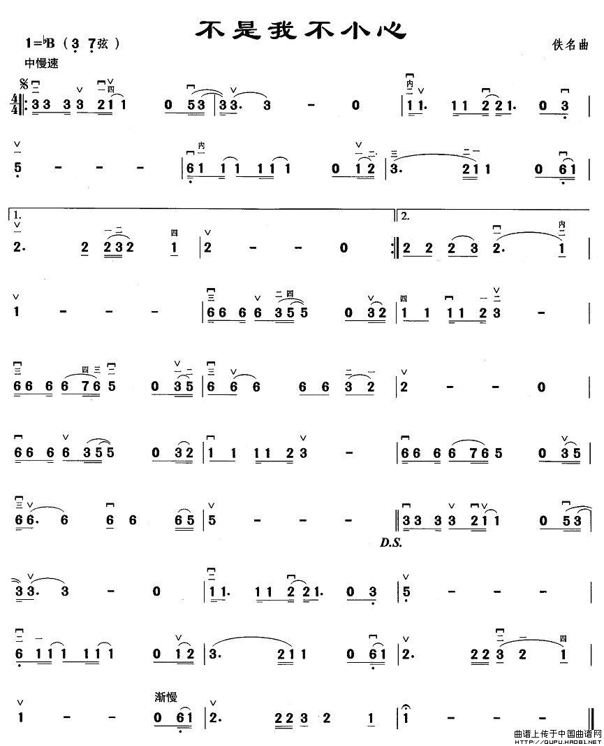 不是我不小心二胡谱 胡琴谱 器乐乐谱 中国曲谱网