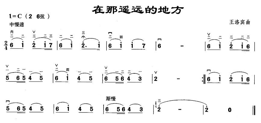 在那遥远的地方二胡谱 胡琴谱 器乐乐谱 中国曲谱网