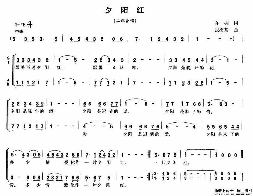 夕阳红简谱(二部合唱)_合唱曲谱_中国曲谱网
