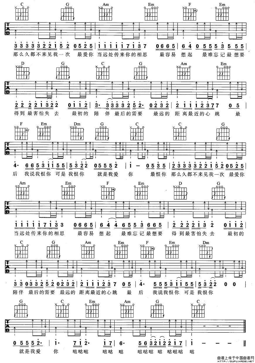 最天使吉他谱/六线谱_器乐乐谱_中国曲谱网图片