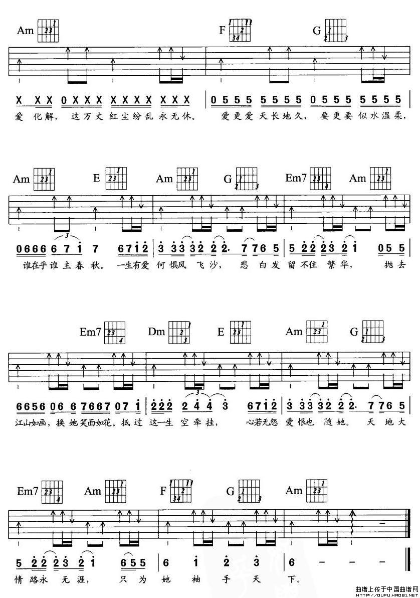 天下 吉他谱 六线谱