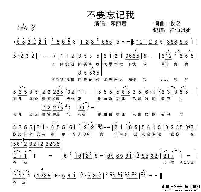 不要忘记我简谱 神仙姐姐个人制谱园地 中国曲谱网