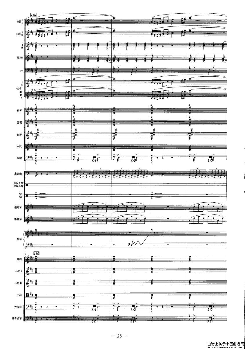 曲谱:庆典序曲(民族管弦乐队总谱)