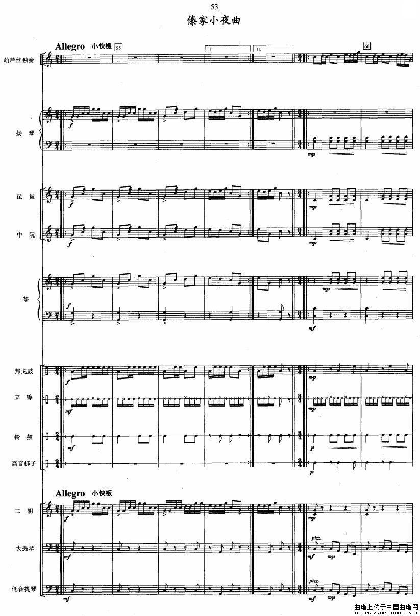 傣家小夜曲葫芦丝谱 葫芦丝 乐队伴奏总谱 器乐乐谱 中国曲谱网