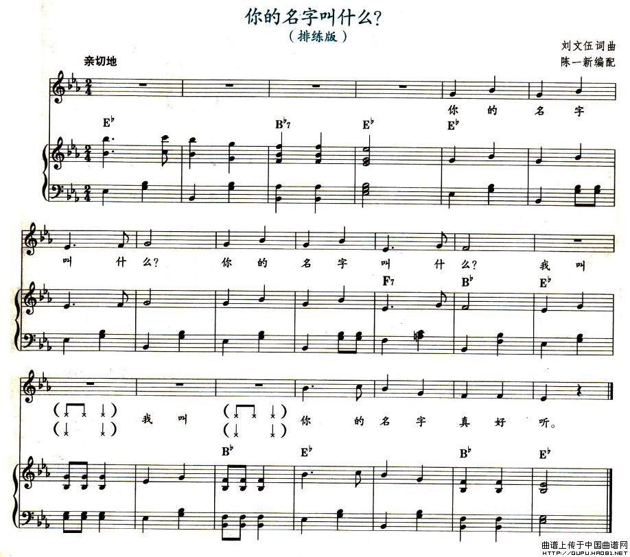 你的名字叫什么?五线谱(钢琴伴奏)_少儿曲谱_中国曲谱图片