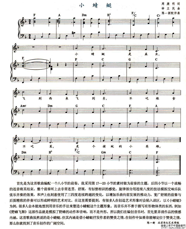 曲谱 小蜻蜓 周康明词 钟立民曲 钢琴伴奏谱 -小蜻蜓 周康明词 钟立民曲