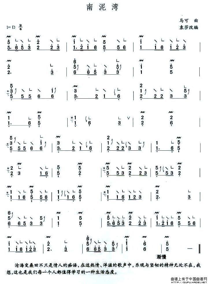 [葫芦丝曲谱伴奏区]-久久乐谱