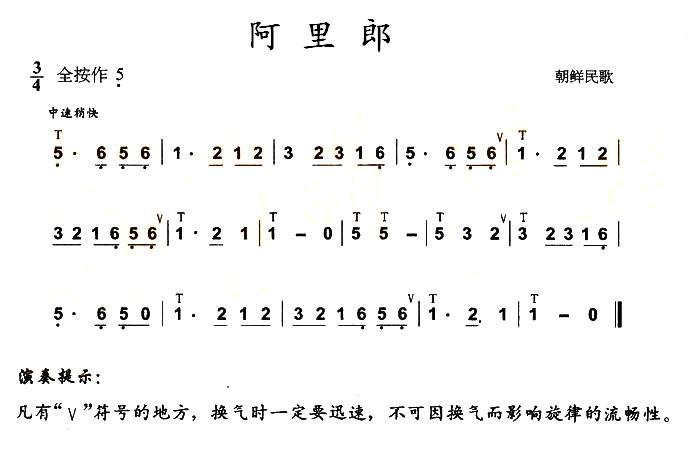 阿里郎葫芦丝谱 器乐乐谱 中国曲谱网