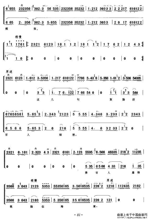 薛湘灵唱段 京胡伴奏谱