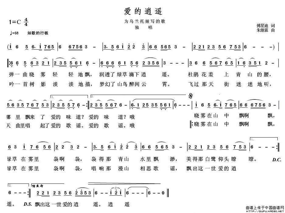 爱的逍遥简谱 通俗曲谱 中国曲谱网