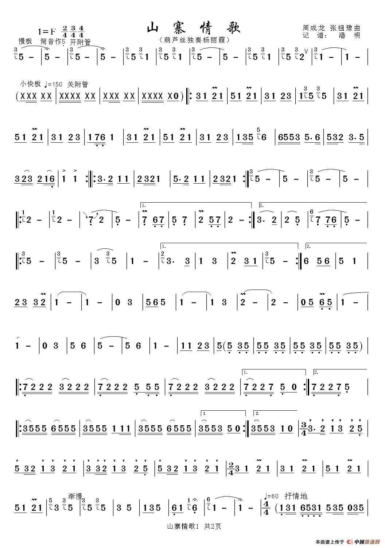 山寨情歌简谱 葫芦丝独奏曲 潘明个人制谱园地 中国曲谱网