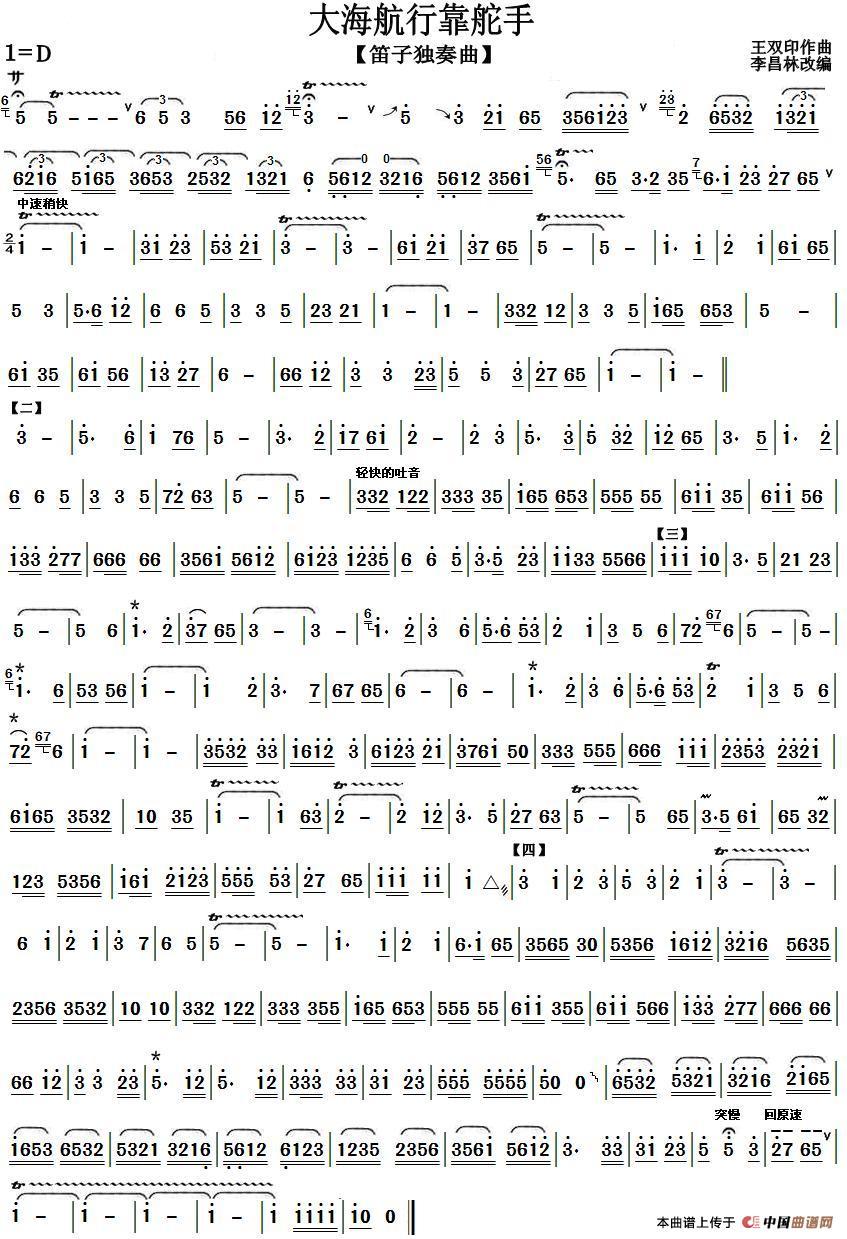 大海航行靠舵手笛子谱 洞箫谱 器乐乐谱 中国曲谱网
