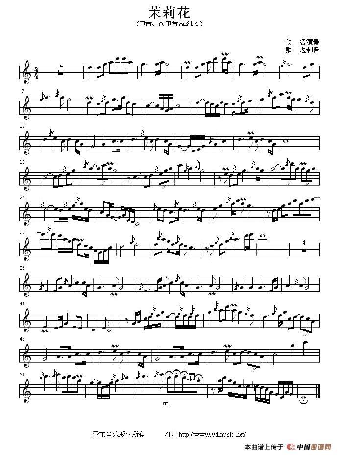 茉莉花萨克斯谱 器乐乐谱 中国曲谱网