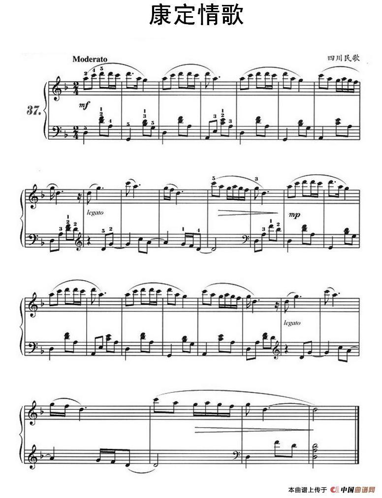 康定情歌的乐谱竖