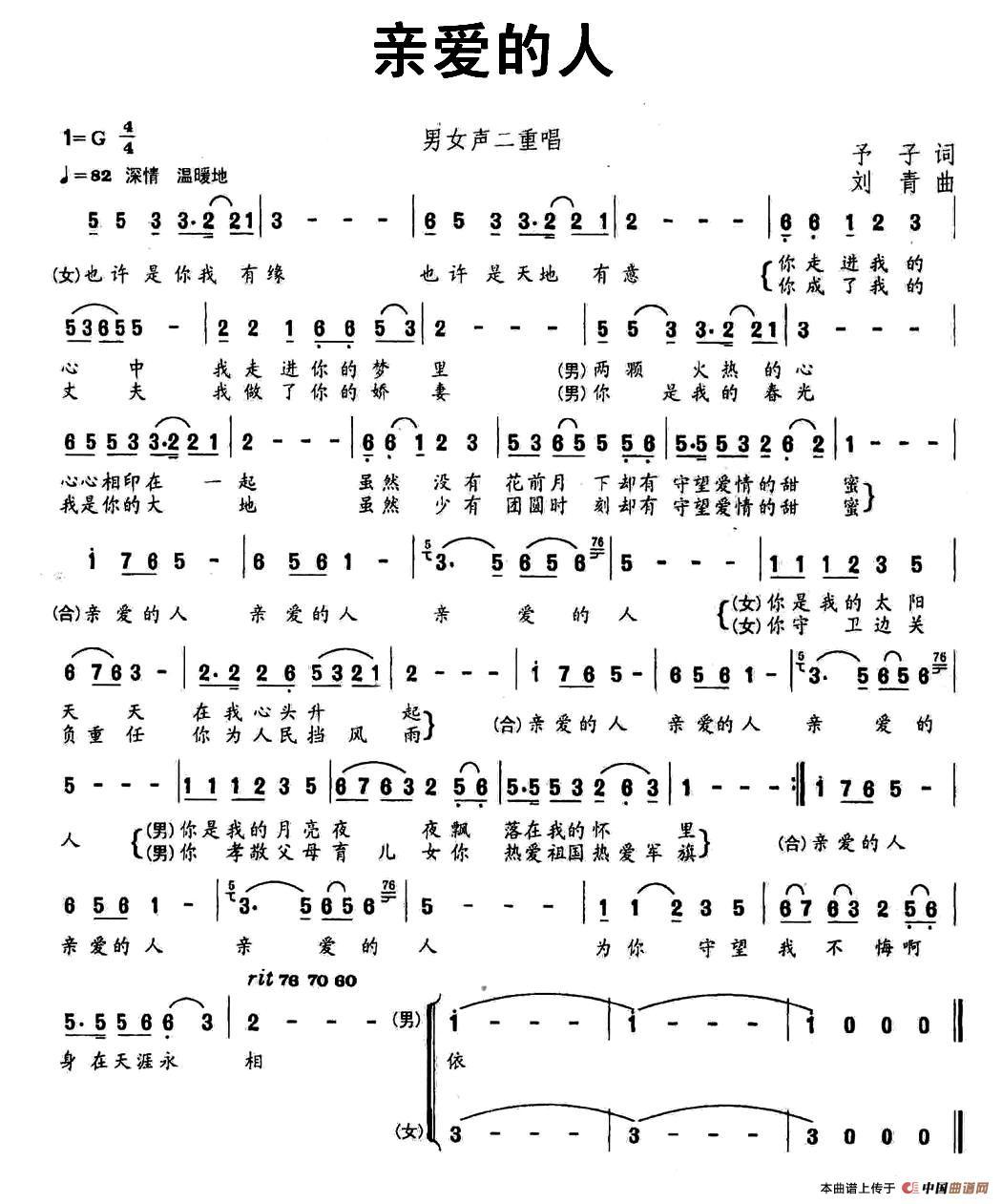 亲爱的人(爱尔兰民歌)(简谱)- 豆丁网