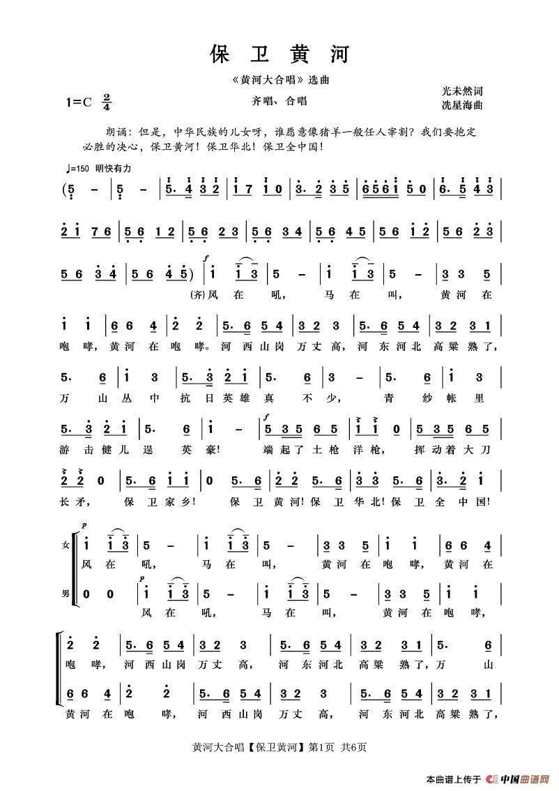保卫黄河简谱 黄河大合唱 第七乐章 大笨虫个人制谱园地 中国曲谱网