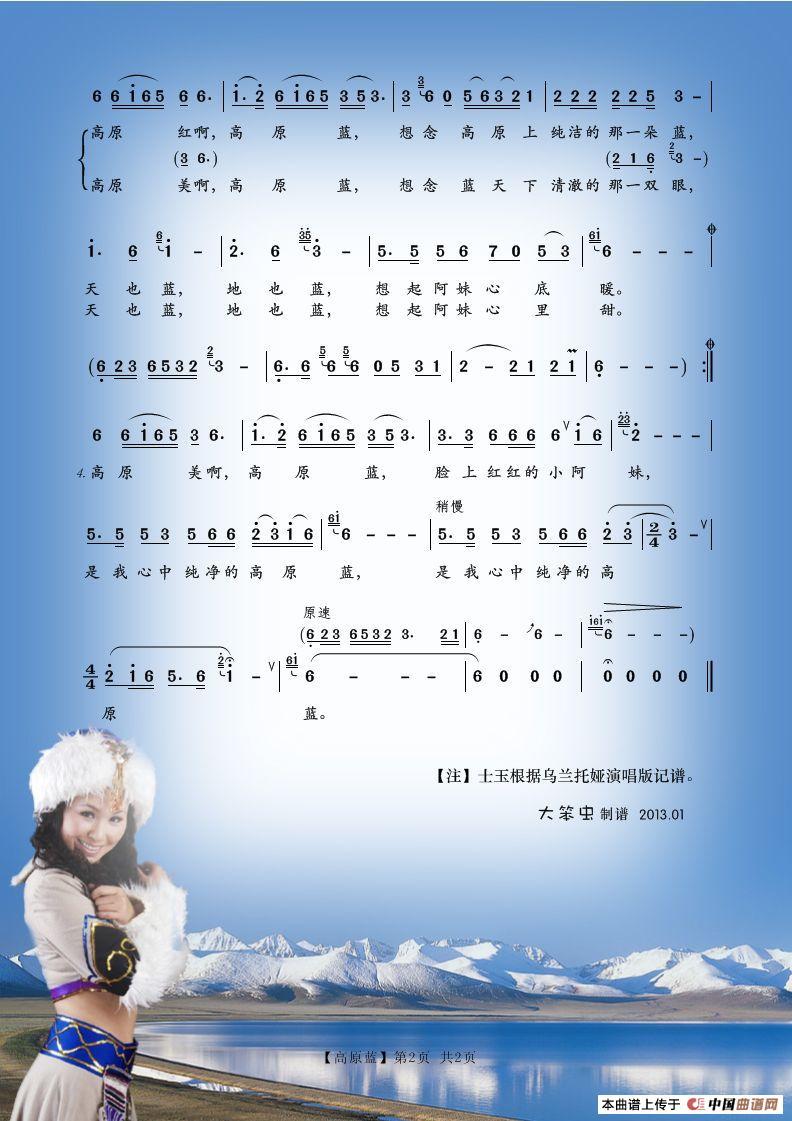 葫芦丝曲谱   好听 歌曲 简谱   歌谱 高原蓝简谱歌谱 龚琪唱   高原红 歌