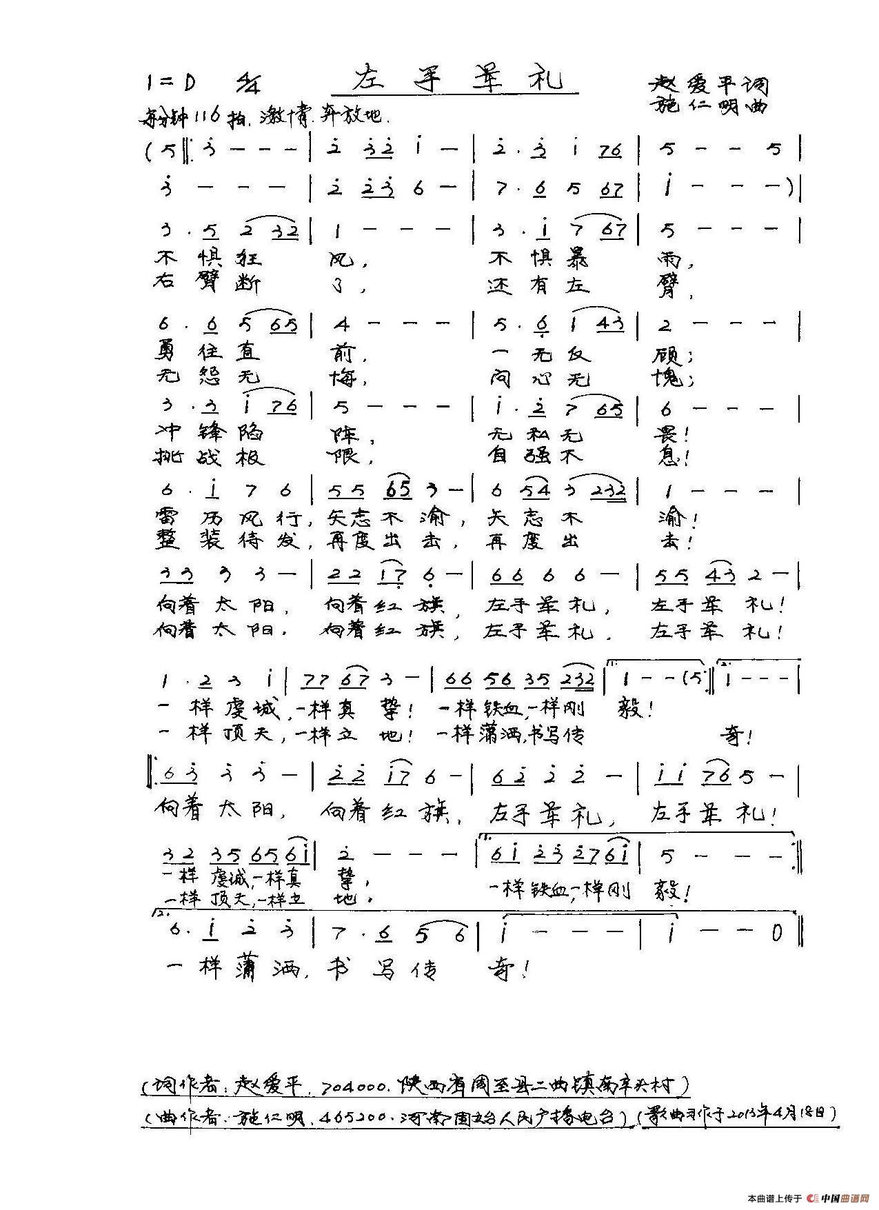 左手军礼简谱 谱友园地 中国曲谱网
