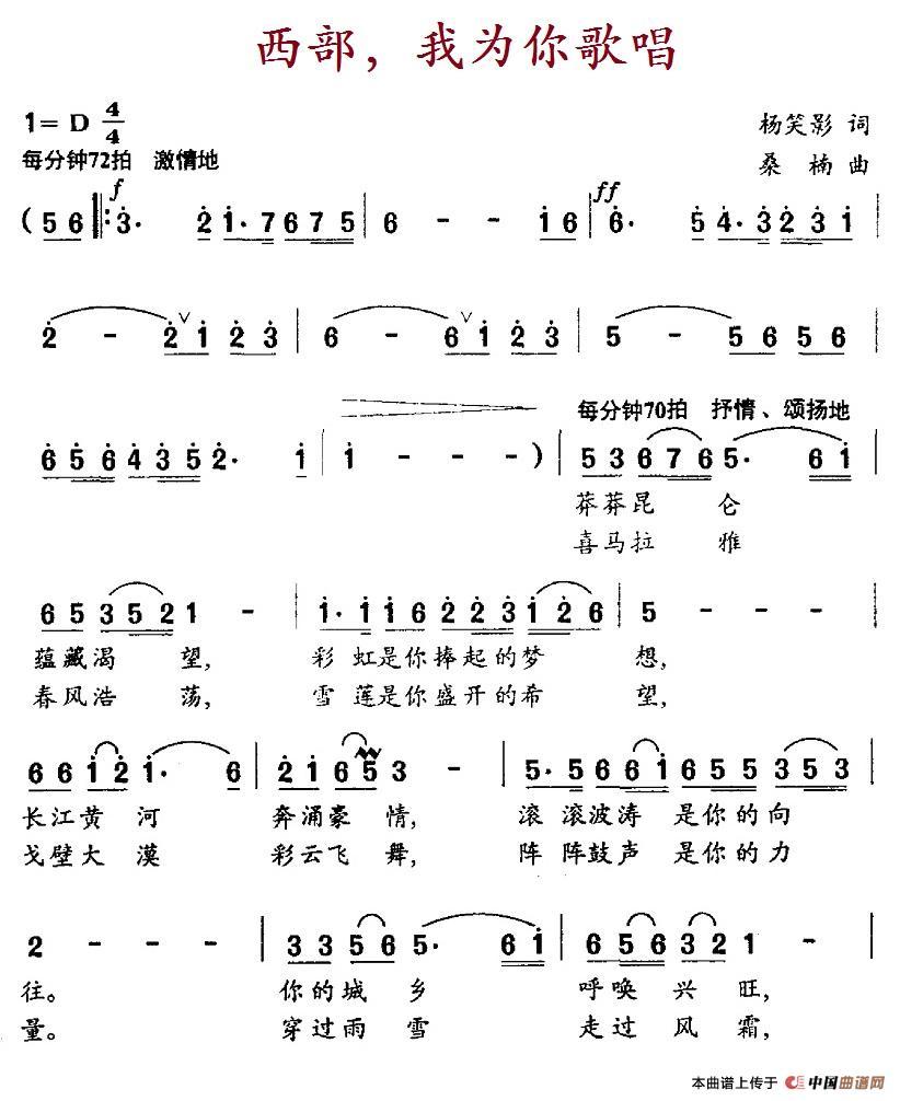 西部,我为你歌唱简谱 民歌曲谱 中国曲谱网