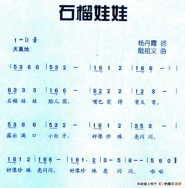 石榴娃娃简谱(杨丹霞词 戢祖义曲)_少儿曲谱_中国曲谱