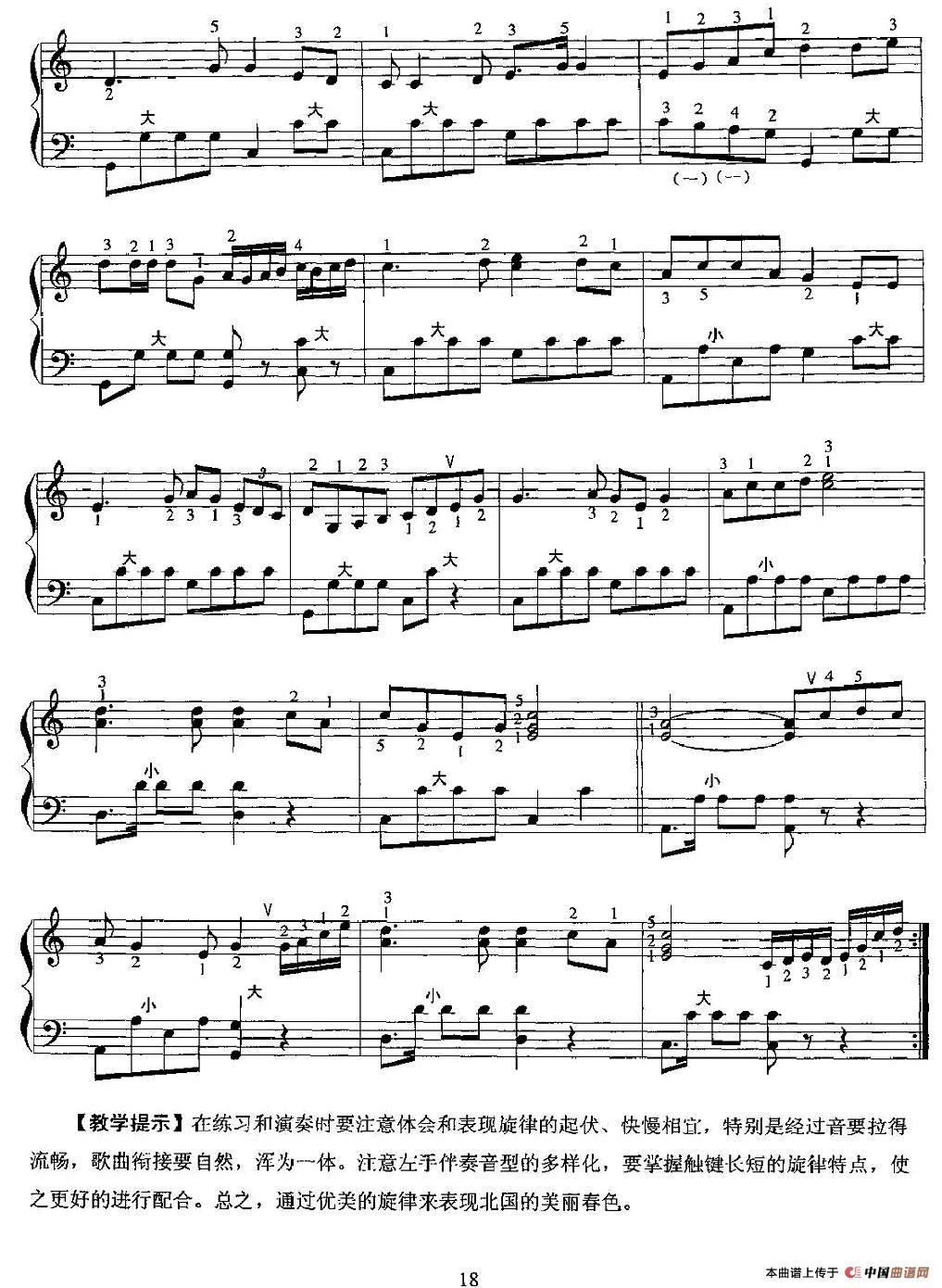 北国之春手风琴谱 器乐乐谱 中国曲谱网图片