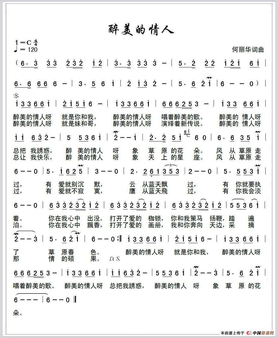 醉美的情人简谱 通俗曲谱 中国曲谱网
