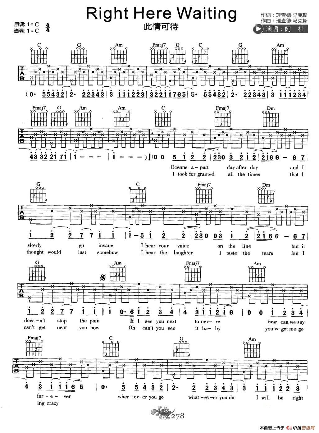 此情可待吉他谱/六线谱_器乐乐谱_中国曲谱网