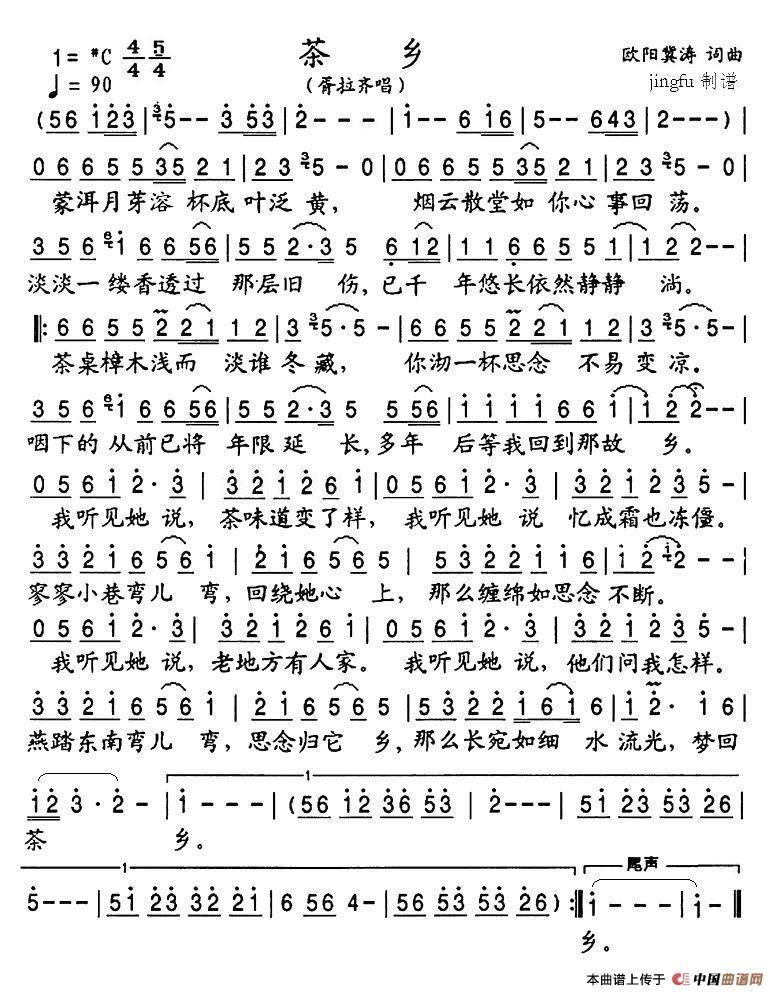 茶乡简谱_民歌曲谱_中国曲谱网