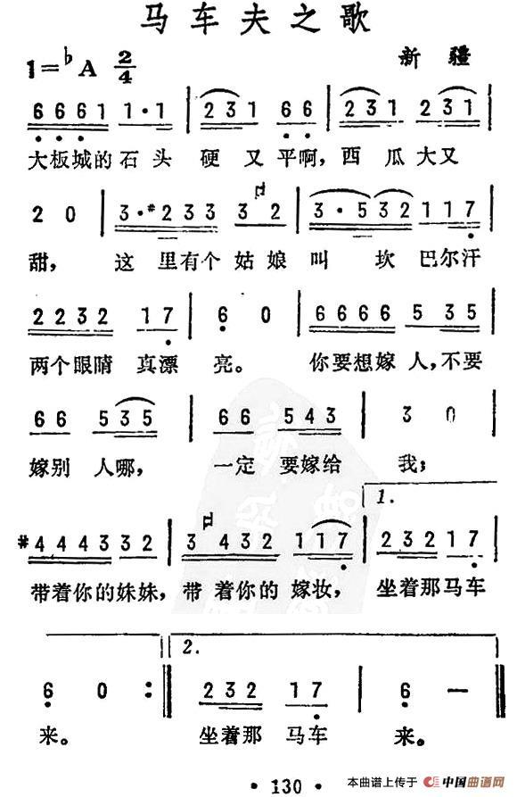 马车夫之歌简谱 新疆民歌 民歌曲谱 中国曲谱网