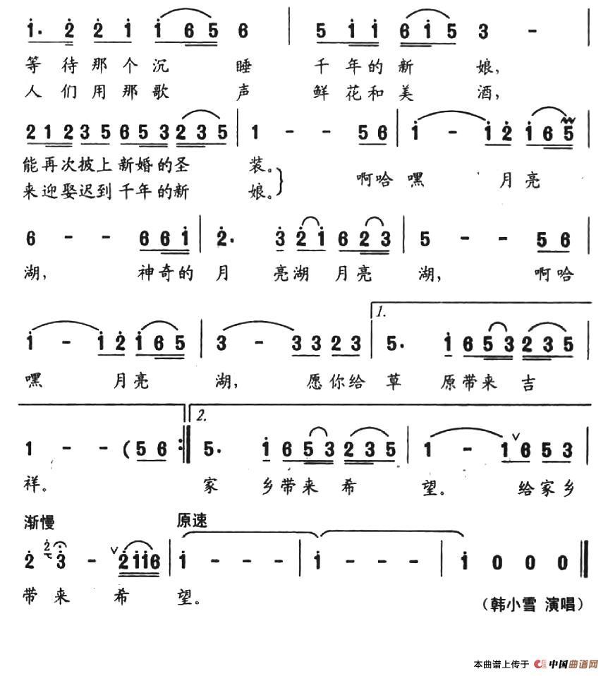 月亮湖的传说简谱_民歌曲谱