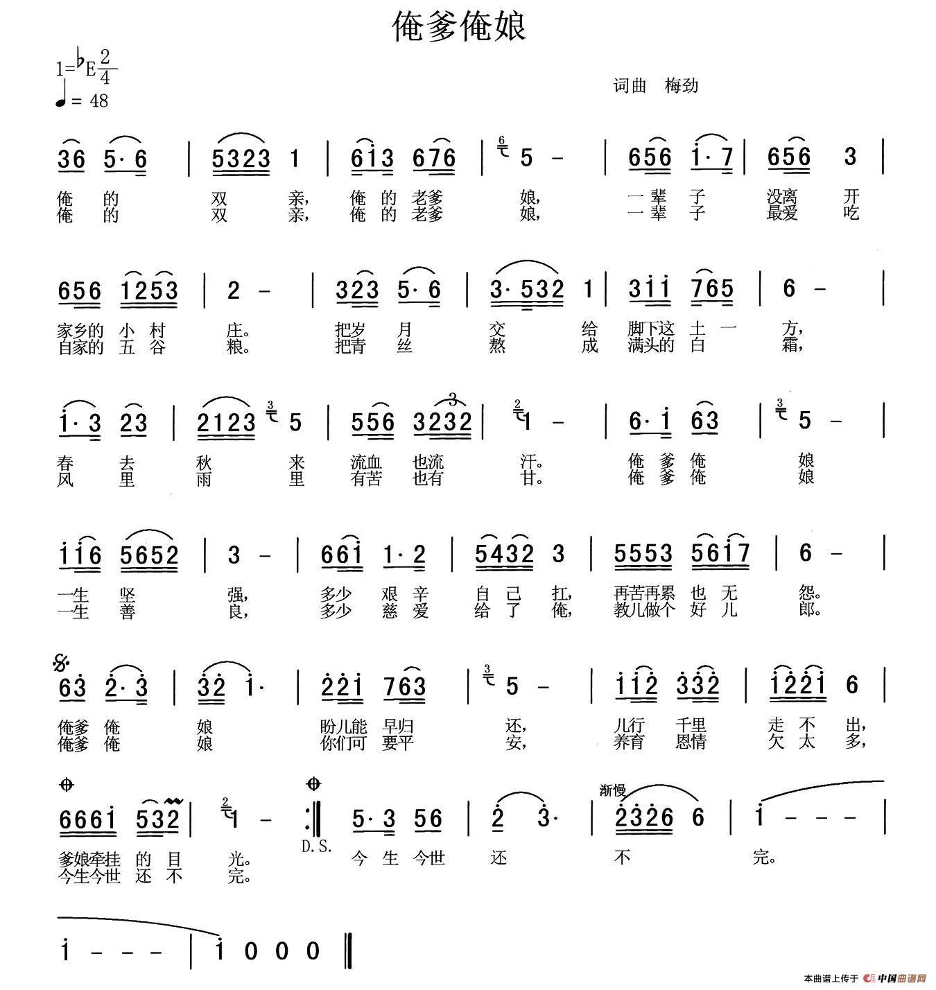 梅劲 词曲 民歌曲谱 中国曲谱网