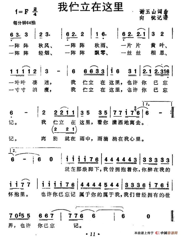 这里简谱 通俗曲谱 中国曲谱网